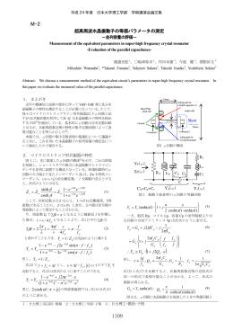 M-2 - 日本大学理工学部
