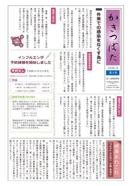 かきつばた 3号(2012年 11月発行)