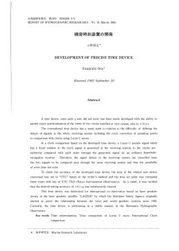 精密時期装量の開発 - 海上保安庁 海洋情報部