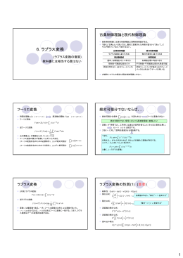 PDF(6up) - システム制御理論研究室