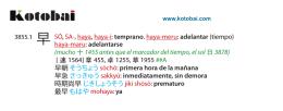 早 - kotobai.com