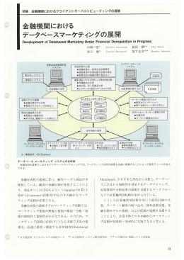日立評論1995年6月号:金融機関におけるデータベースマーケティングの