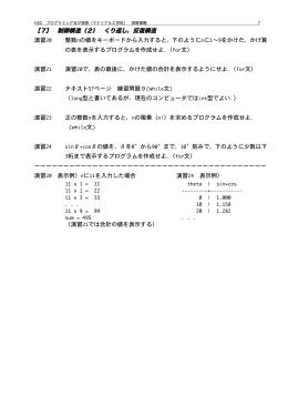 [7] 制御構造(2) くり返し,反復構造 演習20 整数nの値をキーボードから