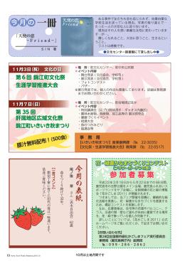 第6回 錦江町文化祭等のお知らせ