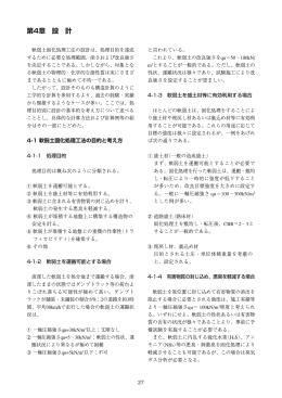 第4章 設 計 - 固化処理工法研究会