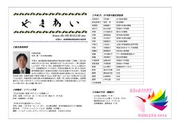 新支部長挨拶 研修会・イベント予定 平成 25,26 年度中越支部役員