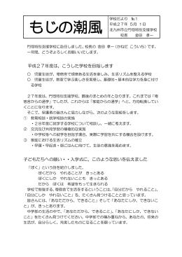 NO.1 - 北九州市立学校・園ホームページ