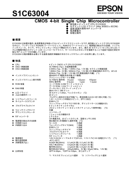 S1C63004