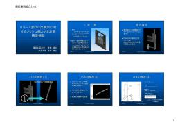 リリース版の2次要素に対 するメッシュ細かさと計算 精度検証