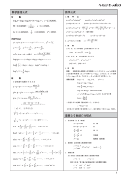 エンジニアズブック17版改訂版正誤表 9ページ