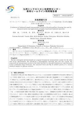 Ⅱ - 佐賀県立九州シンクロトロン光研究センター