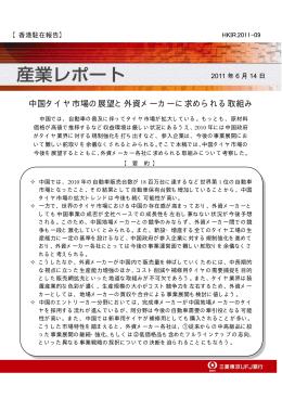 中国タイヤ市場の展望と外資メーカーに求められる取組み
