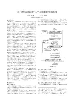 日本語外来語に対する中国語訳語の自動抽出