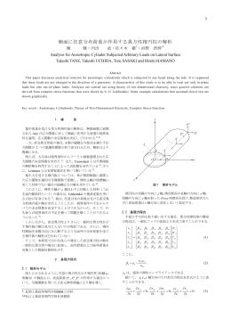 側面に任意分布荷重が作用する異方性楕円柱の解析