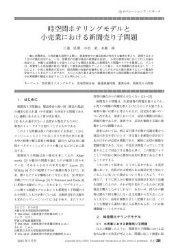 時空間ホテリングモデルと 小売業における新聞売り子問題