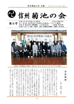 第9号 - 信州菊池の会