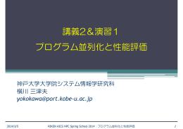 講義2&演習1 プログラム並列化と性能評価