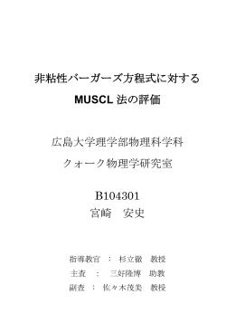 非粘性バーガーズ方程式に対するMUSCL法の評価