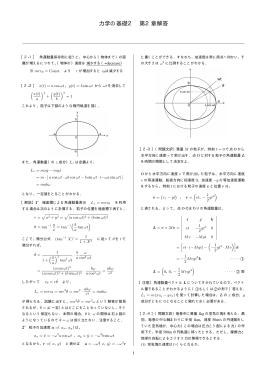 力学の基礎2 第2章解答