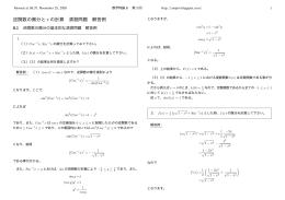 逆関数の微分とπ の計算 演習問題 解答例