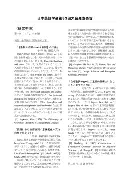 発表要旨(PDF)