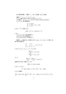 H21 幾何学特講1 問題18 11 月 17 日出題,12 月 1 日提出 問題18 S