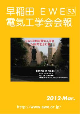 EWE会報53号 - EWE 早稲田電気工学会
