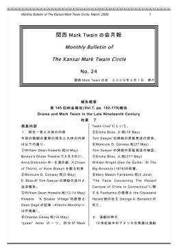 Monthly Bulletin of The Kansai Mark Twain Circle