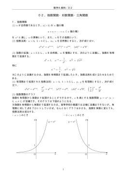 02.指数関数・対数関数・三角関数