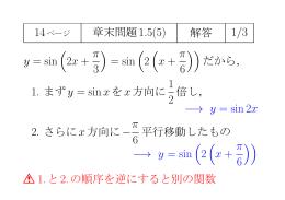 1/3 y = sin ( 2x + π 3 ) = sin ( 2 ( x + π 6 )) 1 2 -→ y = sin 2x π 6
