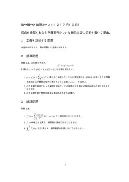 微分積分A演習小テスト12(7月13日) 採点を希望するなら学籍番号の
