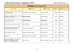 A list of new arrivals in September, 2014 (PDF:106KB)