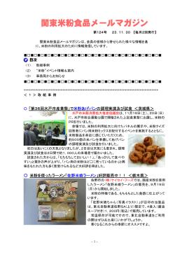 関東米粉食品メールマガジンNo.124(2011.11. 30)(PDF