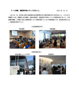 2015.06.04 PTA研修 進路見学会に行ってきました