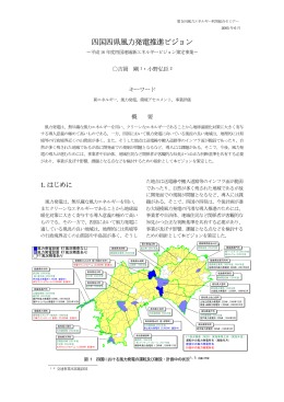 四国四県風力発電推進ビジョン