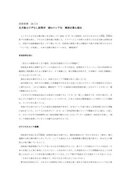 産経新聞 24.7.3 北方領土ビザなし訪問団 進むロシア化 韓国企業も進出