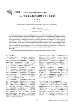 5.天文学における星間分子分光計測