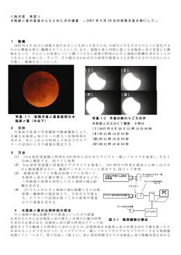 水瓶座σ星の星食から求めた月の諸量