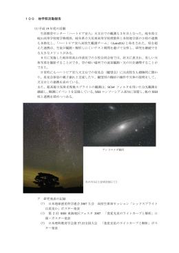 100 地学部活動報告 - 愛知県立一宮高等学校