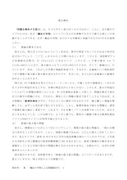 魔法の学問数理計画法3 - Lindo.jp TOP Page