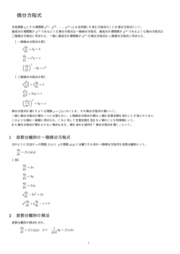 微分方程式 differential equation
