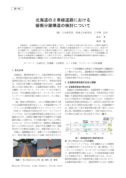 北海道の2車線道路における 緩衝分離構造の検討