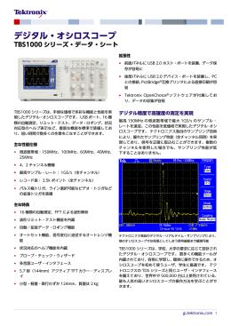 TBS1000シリーズ・デジタル・オシロスコープ・データ・シート