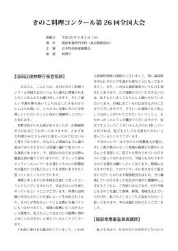 きのこ料理コンクール第26回全国大会 長官祝辞