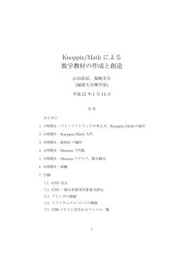 Knoppix/Math による