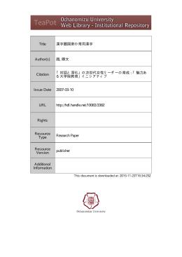 Title 漢字圏国家の常用漢字 Author(s) 趙, 順文 Citation 「対話