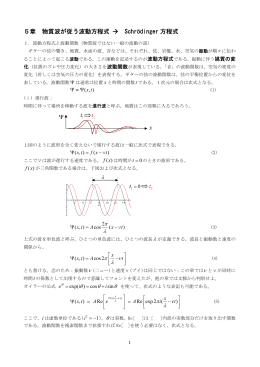 05章 シュレーディンガー方程式1