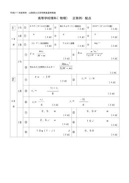 高等学校理科(物理) 正答例・配点 1 2