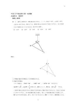 平成 17 年度技術士第一次試験 共通科目 物理学 解説と解答 1 tan60 3
