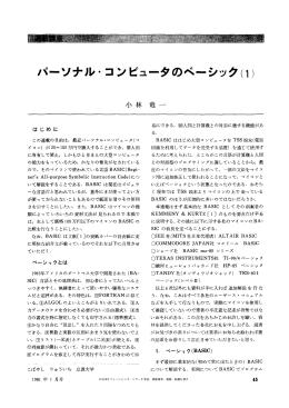 パーソナル・コンピュータのベーシック(1)